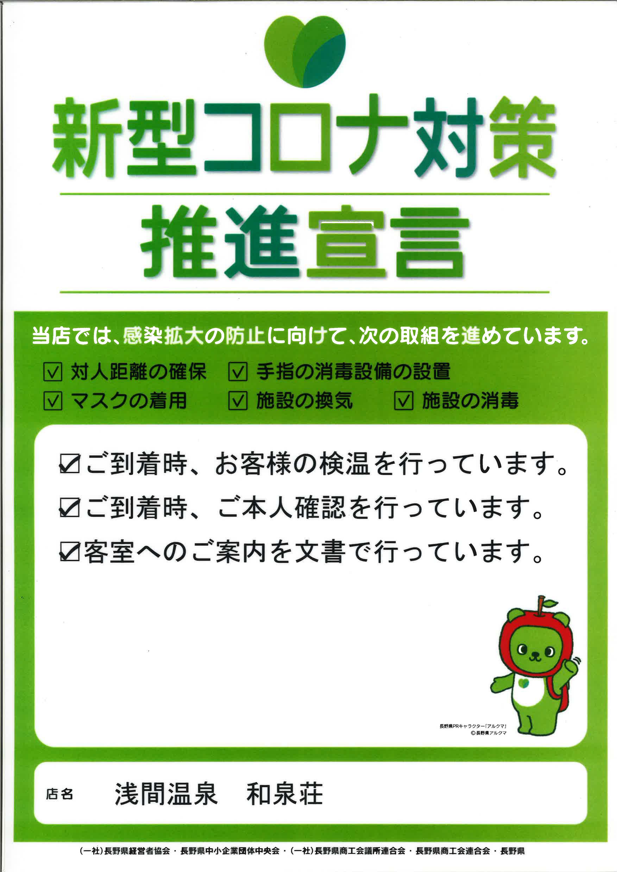 今日 長野 速報 県 コロナ